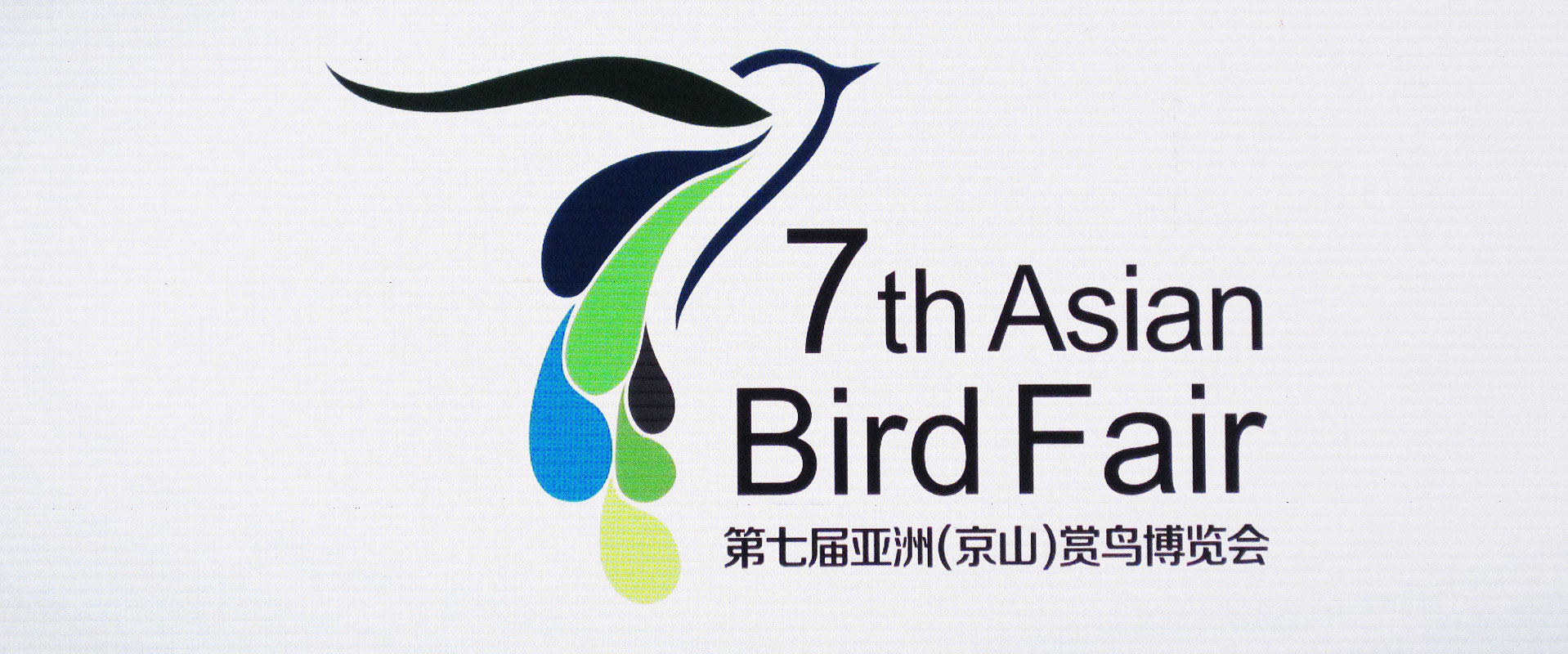 Asian Bird Fair Jingshan